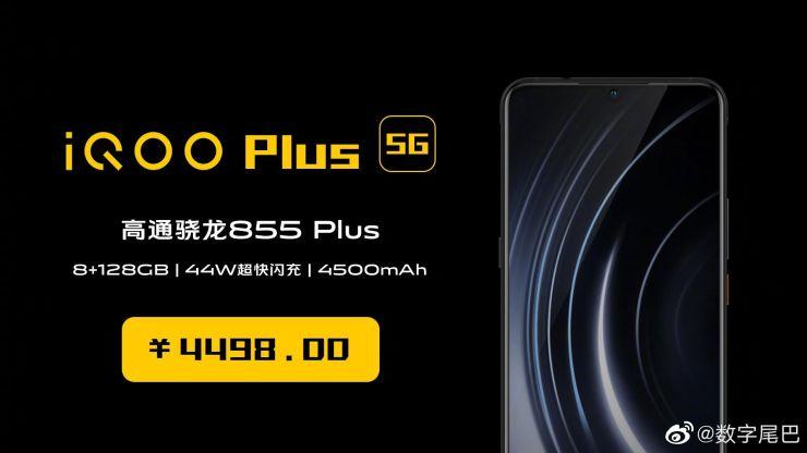 Vivo iQOO Plus 5G Price