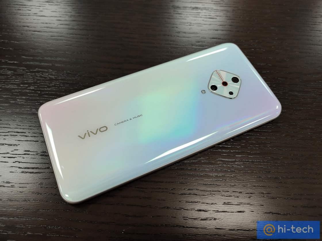Vivo V17 from the rear