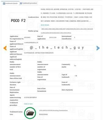Poco F2 Trademark 1