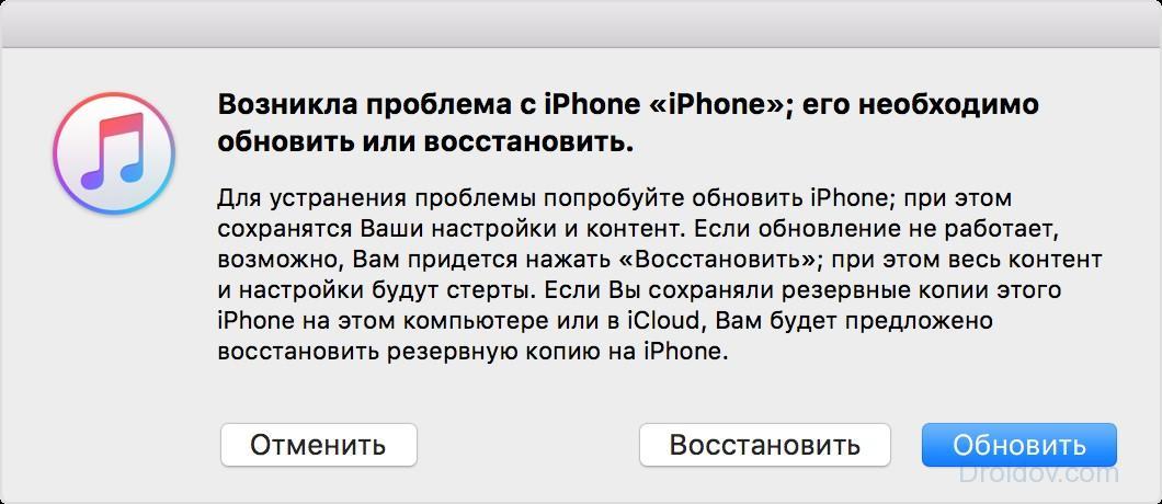 Iphone Restore tramite iTunes