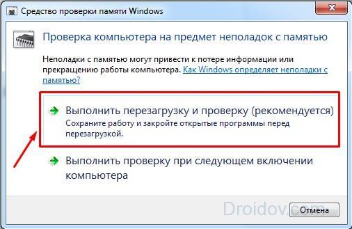 Windows-дағы жедел жад проблемаларын диагностикалау