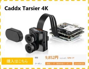 Caddx Tarsier 4Kの購入方法