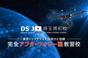 ドローンスクールジャパン埼玉浦和校