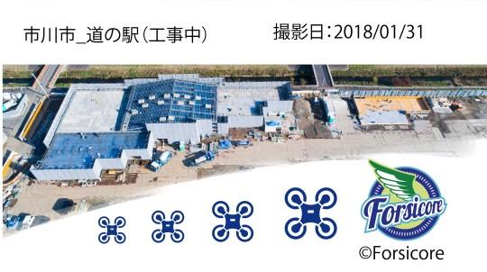 20180202_道の駅
