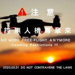 無人機法規