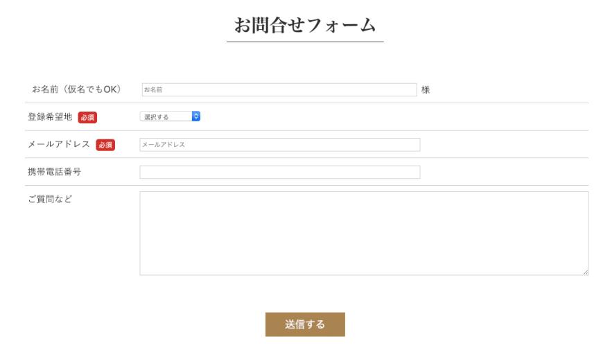 ユニバース倶楽部 申込フォーム