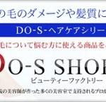 DO-S SHOP 楽天市場 オープン