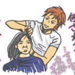 美容師の接客ってめんどくさい!!