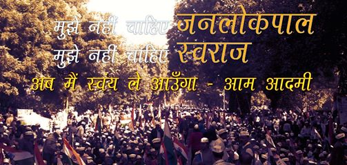 From facebook.com/AamAadmiParty