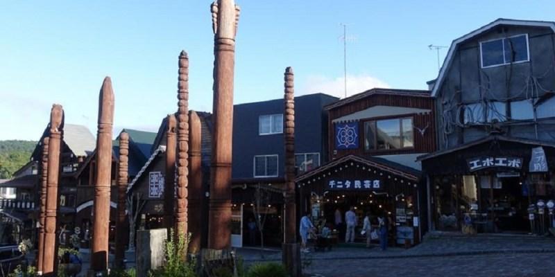 北海道道東經典三湖--阿寒&愛奴村周邊散策