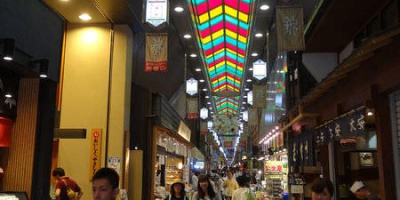 京都灶咖尋寶--錦市場散策小指南