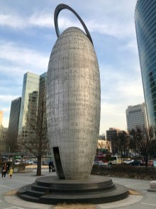 Next to the main G20 monument