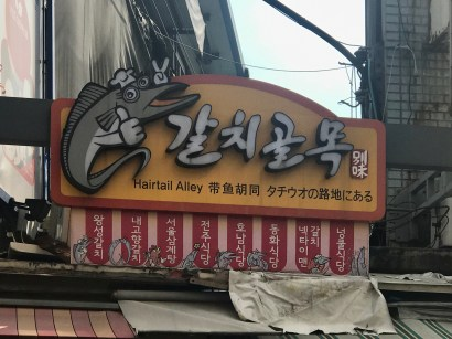 The sign above Hairtail Alley