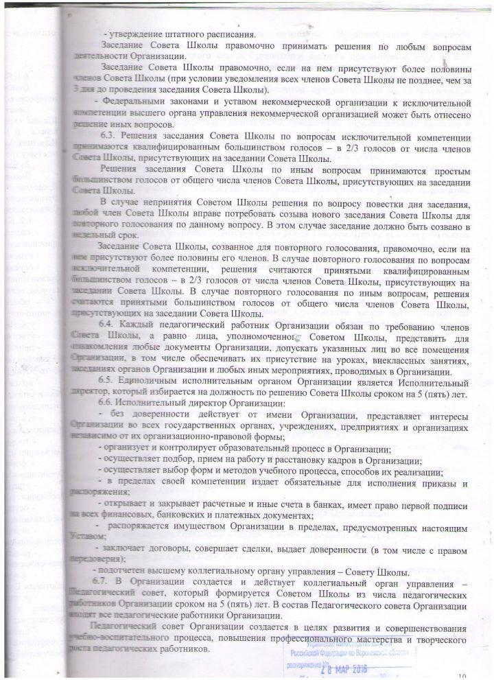 Ustav 8