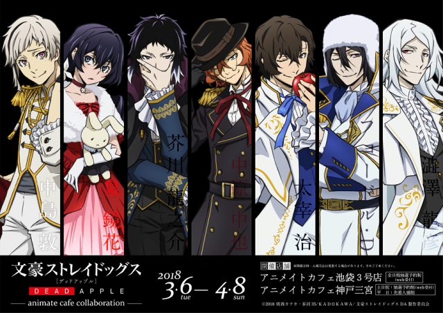 Image result for bungou stray dogs dead apple