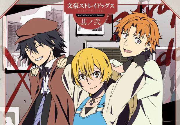 Bungou.Stray.Dogs.full.2582766