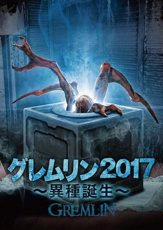 Gremlin-International-poster