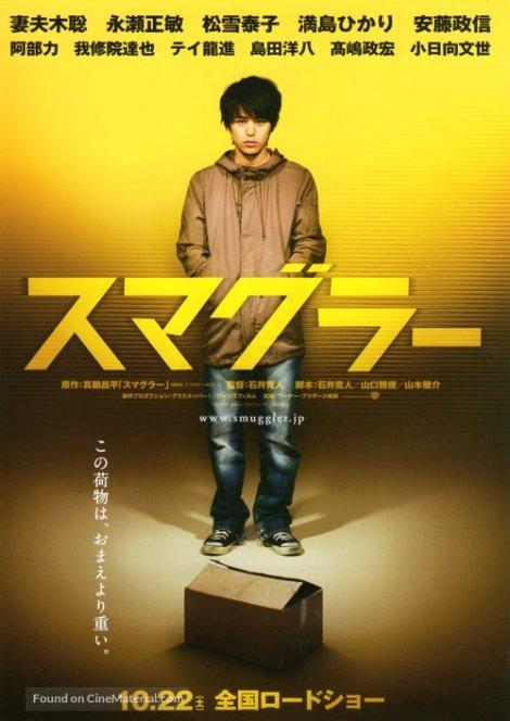 sumagura-omae-no-mirai-o-erabe-japanese-movie-poster