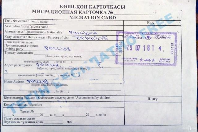 Новая миграционная карта в Казахстан
