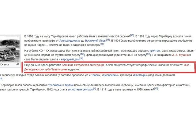 Большая Петровская экспедиция. Цитата из Википедии