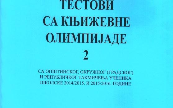 Тестови са Књижевне олимпијаде 2