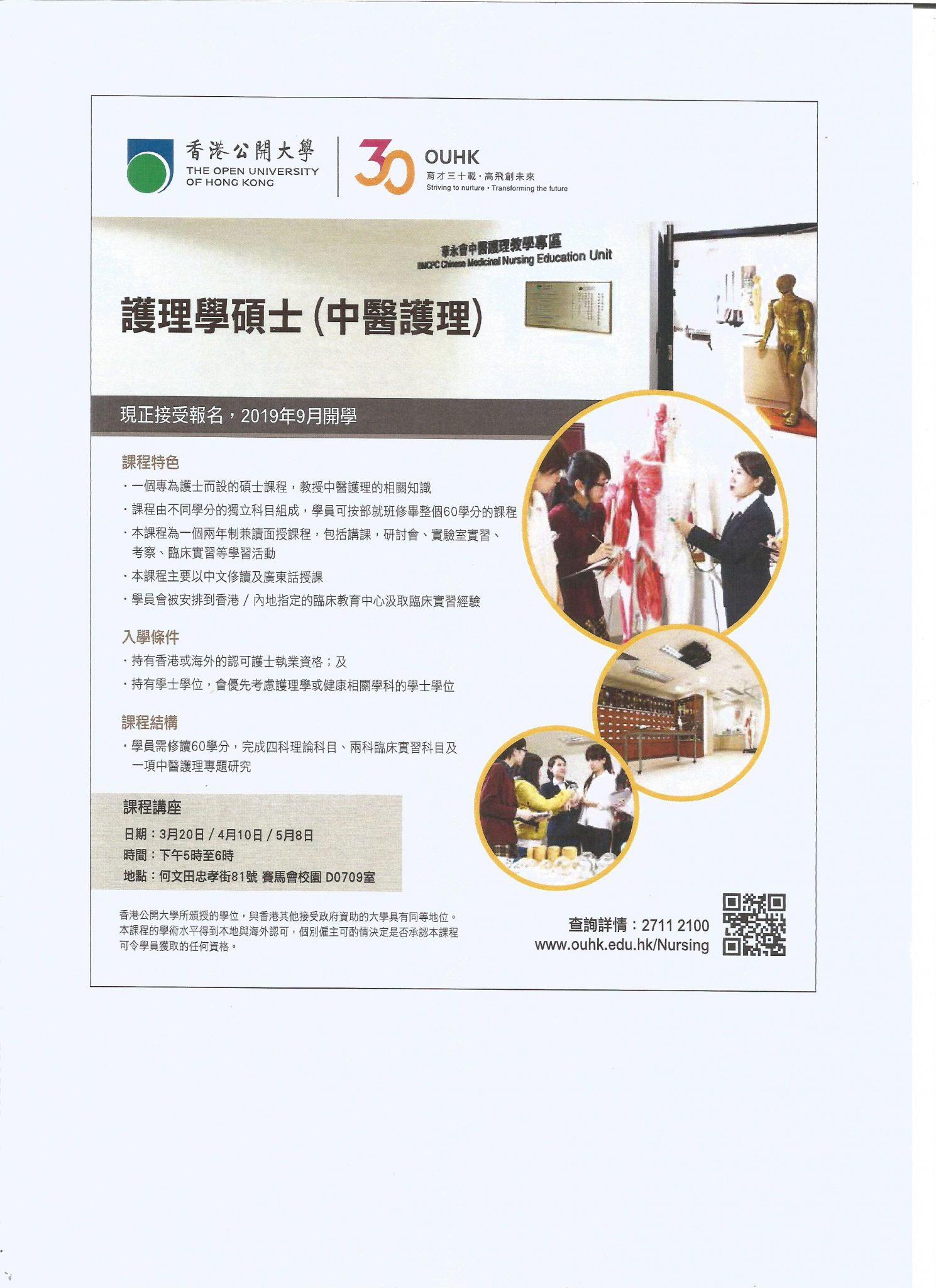 香港公開大學護理學碩士 (中醫護理) 課程報讀 | 黃紹傑醫館