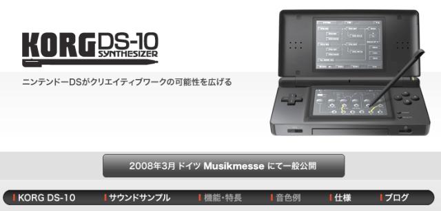 KORG DS-10 2008年3月 ドイツMusikmesseにて一般公開