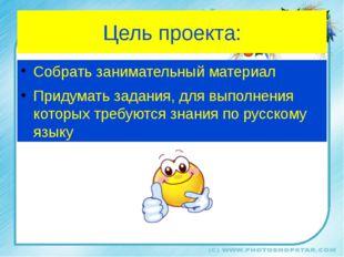 Unsere Projekte sowohl scherzhaft als auch ernsthaft MBOU LARNEVSKAYA SOSH (RUSSISCHE SPRACHE) Abgeschlossen ...