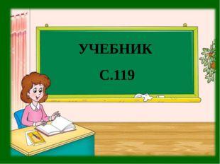 TEXTBUCH S.119