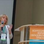 Всероссийский форум образовательных практик
