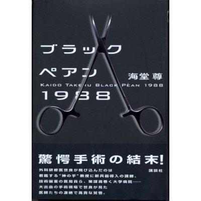 ブラックペアン 1988