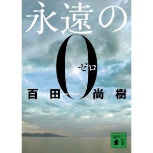 image_永遠のゼロ