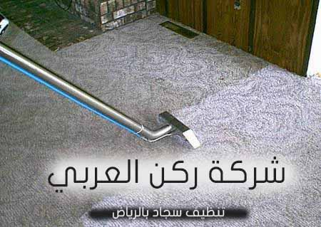 شركة تنظيف سجاد بالرياض