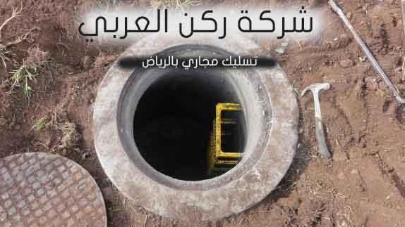 بالبكيرية 0533942977 Wiring-ducts-Riyadh-Company.jpg?resize=574,323&ssl=1