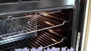 شركة تنظيف أفران بالرس شركة تنظيف أفران بالرس 17820777 157669538090506 1900084955 n