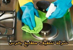 شركة تنظيف مطابخ بالرس شركة تنظيف مطابخ بالرس 17821150 157479634776163 2136018372 n