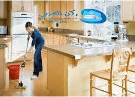شركة تنظيف مطابخ بحائل