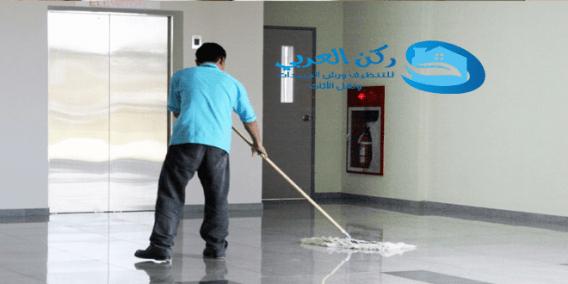 شركة تنظيف ببريدة