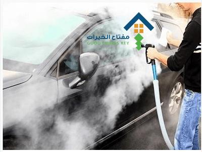 غسيل السيارات بالبخار بالرياض