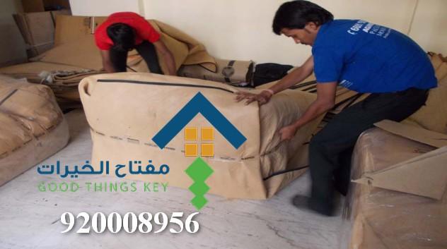 أفضل شركة نقل أثاث غرب الرياض 920008956