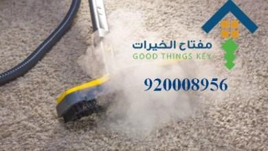 افضل شركة تنظيف سجاد جنوب الرياض 920008956