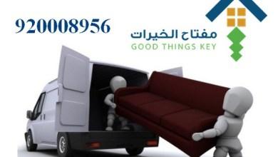 افضل شركة نقل عفش شرق الرياض 920008956