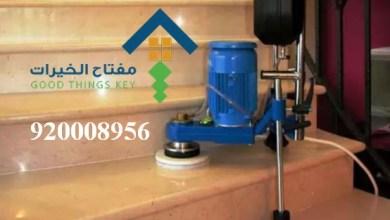 تلميع رخام الدرج 920008956
