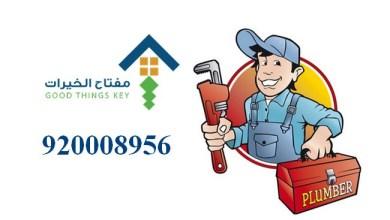 رقم سباك ممتاز شمال الرياض 920008956