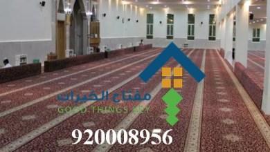افضل شركة تنظيف مساجد غرب الرياض 920008956