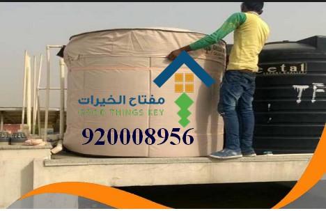 شركة عزل خزانات بالرياض 920008956