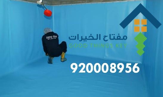 شركة عزل خزانات جنوب الرياض 920008956