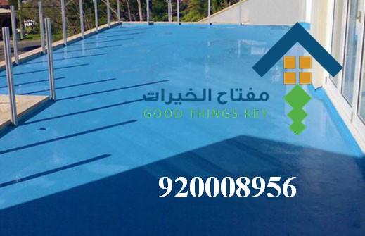شركة عزل مائي جنوب الرياض 920008956شركة عزل مائي جنوب الرياض 920008956