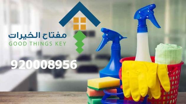 ارخص شركة تنظيف بالرياض 920008956