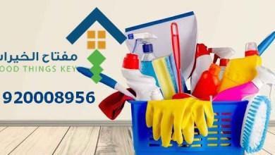 ارخص شركة تنظيف جنوب الرياض 920008956